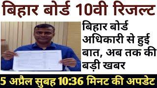 Bihar board matric result 2019 latest news , bihar 10th result news / रिजल्ट को लेकर आई बड़ी खबर