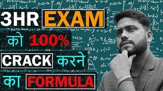 3 hours में Paper Crack करने का Formula || How to Attempt Board Exam Paper Class 10th And 12th