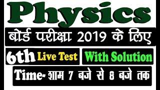 CLASS 12TH PHYSICS 6TH LIVE TEST BY RAHUL SIR | LIVE TEST FOR BOARD EXAM