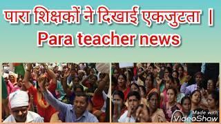 पारा शिक्षकों ने दिखाई एकजुटता  | Para teacher news
