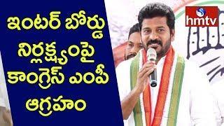 MP Revanth Reddy Tweet on Telangana Inter Board | Telugu News | hmtv