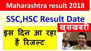 Maharashtra Board result Declared date | SSC,HSC resut news | result kab aayega |