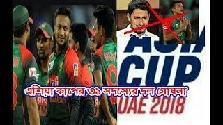 A equipe de 31 membros anunciou Bangladesh Cricket Board.Bangladesh cricket news
