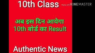 Good news | Rajasthan board 10th class ka result kab aayega | authentication news