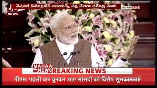 MODI LIVE : NDA Parliamentary Board Meeting Live Updates | MAHAA NEWS