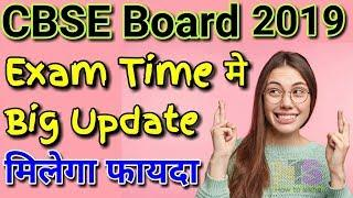 CBSE BOARD EXAM 2019 TODAY BIG UPDATES| STUDENTS CLASS 10, 12th LATEST NEW | MOST IMPORTANT QUESTION