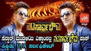 ನಟಸಾರ್ವಭೌಮ | Natasarvabhouma Gets U/A Certificate From Censor Board | YOYO Kannada News