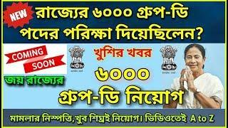 Recruitment of 6000 Group D | West Bengal Group-D | Today Latest News | Recruitment 2018