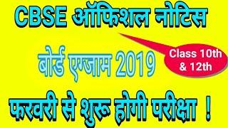 CBSE Official Notice | 10th & 12th Board Exam 2019 | Important News