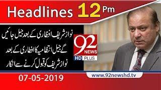 News Headlines | 12:00 PM | 7 May 2019 | 92NewsHD