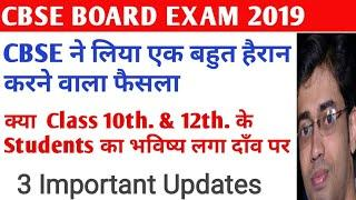 CBSE NEW UPDATE 2019 | CBSE BOARD EXAM 2019 | CBSE News for  Class 10th and 12th Students 2019