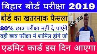बोर्ड परीक्षा 2019 का बड़ा खतरनाक फैसला। बिहार बोर्ड परीक्षा ताजा खबर। Bihar Board 10th 12th Exam