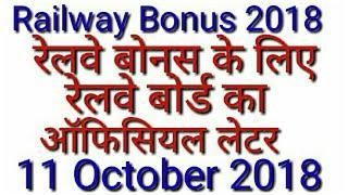 Railway Bonus 2018 Official letter of railway board - Railway employee news oct-2018