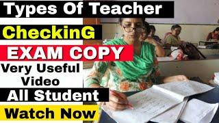 Types Of Teacher of Exam Copy Checking || Board Exam Copy Checking Video || How to check board copy