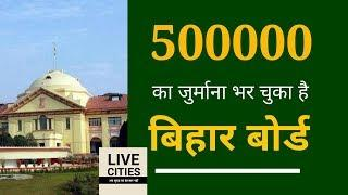 Patna High Court को भी पता है, Bihar Board में बदल दी जाती है छात्रों की कॉपियां l LiveCities