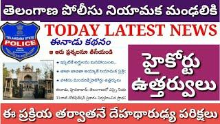 Telangana State Level Police Recruitment Board(TSLPRB) latest news 2019