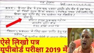 हिन्दी मे पत्र कैसे लिखें,Up board exam 2019/up board 2019/up board 2019 exam/यूपीबोर्ड परीक्षा 2019