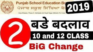 Punjab Board 2019 Big News 10 & 12 Class    Pseb board exam 2019 new change    Pseb new update 2019