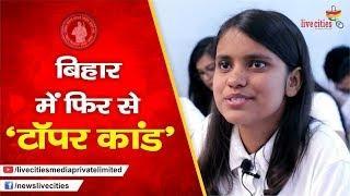 Bihar Board में फिर से फर्जी Topper,  Kalpana पढ़ती ही नहीं थी Sheohar में, Delhi में रहती थी