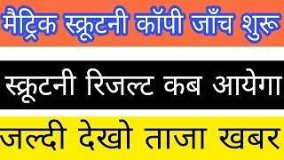 Bihar matric scrutiny result | bseb 10th scrutiny result, bihar board scrutiny challenge result