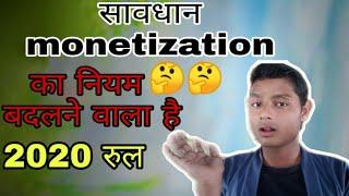 Monitization 2020  का नियम अभी सुन लो वरना पछताओगे / How to monetization enabled 2020 new update ???