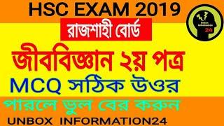 (Biology 2nd) paper Rajshahi board MCQ Answer HSC EXAM 2019    Biology MCQ Solution