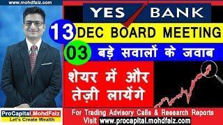 YES BANK - 13 DEC  Board Meeting - 03 बड़े सवालों के जवाब |  Yes bank share | yes bank news