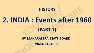 INDIA : Events After 1960 - 9th Maharashtra State Board New Syllabus History Video Lecture (Part 1)