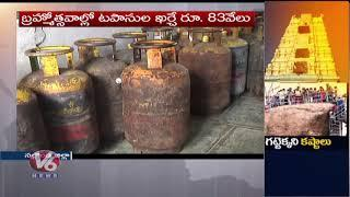 Special Report On Cheruvugattu Temple Board Of Directors | Ground Report | V6 News
