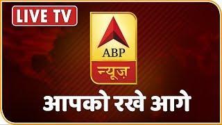 ABP News LIVE | Top News 24*7