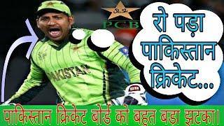 PAKISTAN CRICKET BOARD BAD NEWS/पाकिस्तान क्रिकेट को बहुत बड़ा झटका।