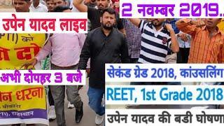Upen Yadav Live 2 november : बेरोजगारों के लिए विशेष सूचना| PTI भर्ती 2018 |Rpsc 1st, 2nd ग्रेड Reet