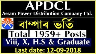 1959+ Posts-Assam State Electricity Board(ASEB)8th Pass,10th,H.S & Graduate/Last Date:12-09-2018