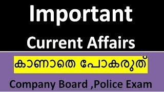 Important Current Affairs കാണാതെ പോകരുത് Company Board ,Police Exam || YouTube live