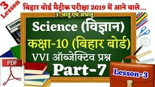 science objective important question class 10th | Bihar Board | Mithilanchal Express | Video-7