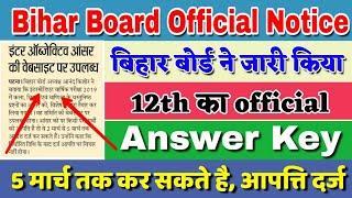 Bihar board 12th objective official Answer key 2019 | बिहार बोर्ड ने जारी किया आंसर की | LGR News