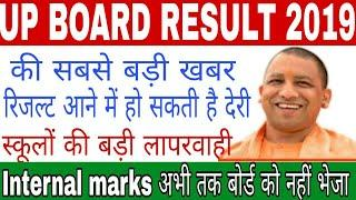 Up board result 2019 || up board ka result kab tak ayega