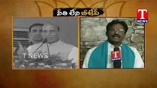 Turmeric Farmers Union fires on BJP over Turmeric Board | TNews Telugu