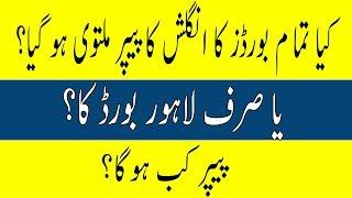 1st year English paper 2019 Exam News | All Board 1st year English paper cancel or not?