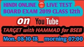 HINDI CLASS 12TH 2019 LIVE TEST EXAM (BIHAR BOARD 2019) 1
