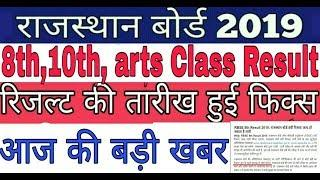 Rajasthan board 8th 10th 12th Class arts Result date/RBSE Result date/राजस्थान बोर्ड रिजल्ट
