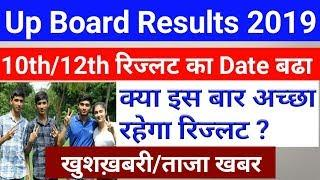 Up Board 10th 12th Results Date Extended||New Date Release for Results||ताजा खबर [यूपी बोर्ड]