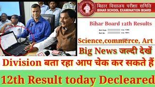 Bihar board BSEB 12th result 2019 // Science,Commerce,Art,12th Result आ गयी है, आप चेक कर सकते हैं