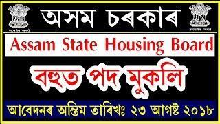 Assam State Housing Board (ASHB) Recruitment 2018  II Online Apply Last Date: 23rd August 2018 II