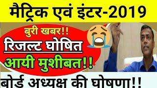 Bihar Board 2019 Result घोषित आयी मुशीबत देखे,मैट्रिक इंटर का,बिहार बोर्ड 2019 रिजल्ट,Matric,inter