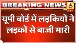UP Board Results 2019 Declared; Girls Outshine Boys | ABP News