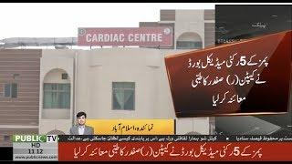 PIMS medical board conducts complete medical check-up of Captain Safdar | Public News