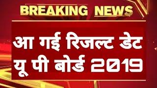 UP Board Result 2019 की आ गई Date | Study Channel