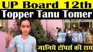 Tanu Tomer ने UP Board 12वीं की परीक्षा में पूरे प्रदेश में पहला स्थान प्राप्त किया | One Place News