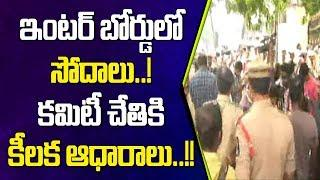 Trisabya Committee Members  Reach To Inter Board || Live Updates || Bharat Today